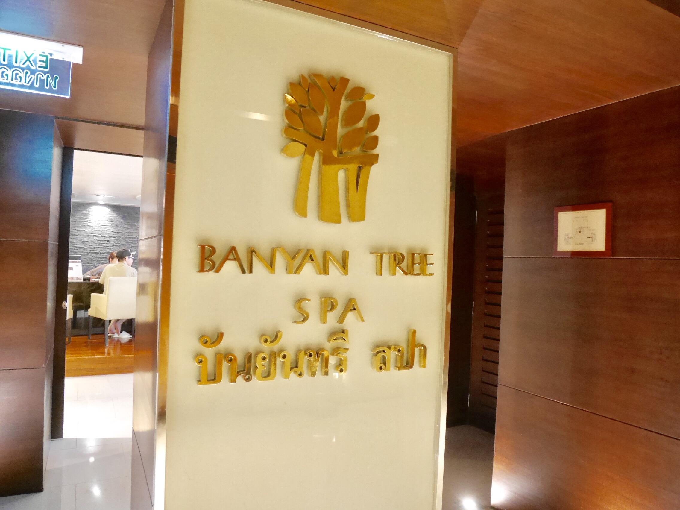 img 8218 - Banyan Tree Spa Bangkok -  都会の喧騒を逃れて楽しむ極上スパ体験