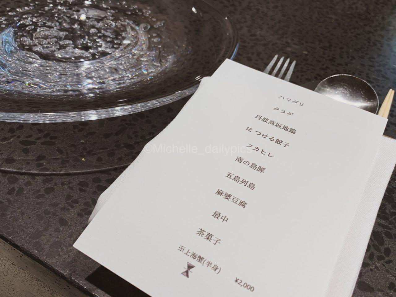 img 5016 - 鎌倉美食巡り - 和の空間でいただく中華「イチリンハナレ」