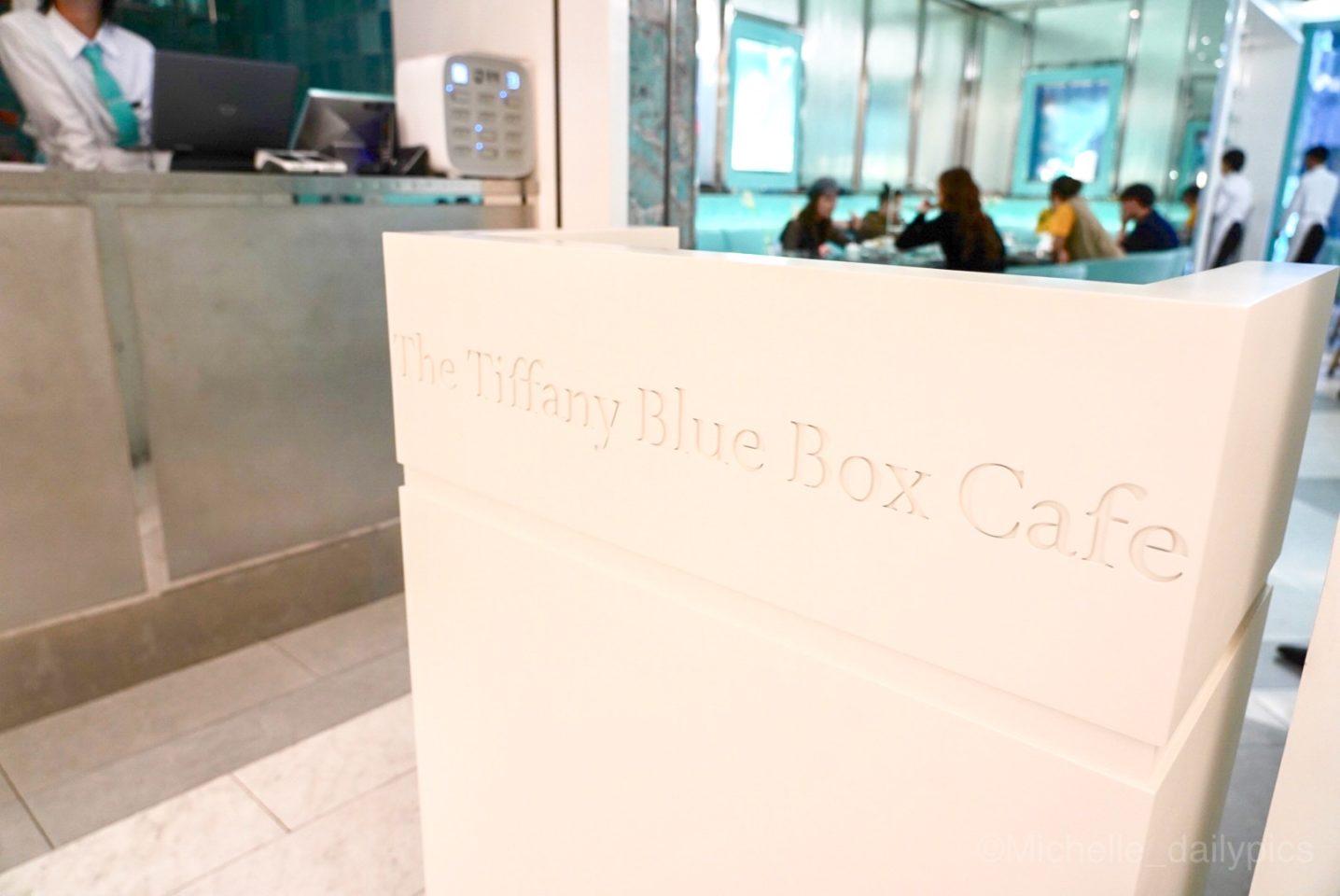 dsc07326 - The Tiffany Blue Box Cafe - 上海でティファニーアフタヌーンティーを満喫