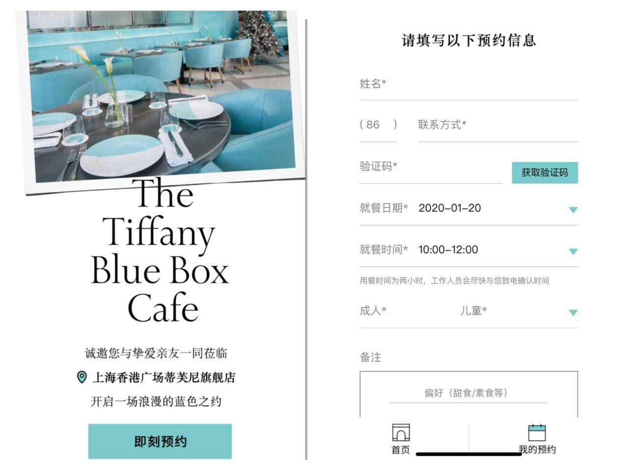 img 7465 - The Tiffany Blue Box Cafe - 上海でティファニーアフタヌーンティーを満喫